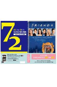 바로 쓰는 영화 속 72가지 영어 회화: 첫번째 프렌즈 시즌 1편+프렌즈 시즌 1 [DVD+교재]