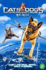 캣츠 앤 독스 2 [CATS AND DOGS: THE REVENGE OF KITTY GALORE]