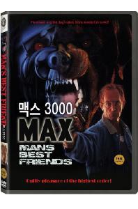 맥스 3000 [MAX MAN`S BEST FRIEND]