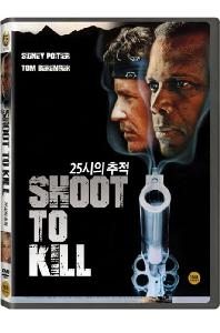 25시의 추적 [SHOOT TO KILL]