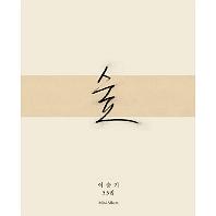 미니앨범+포토에세이 [한정반]