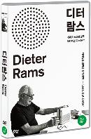 디터 람스 [RAMS]