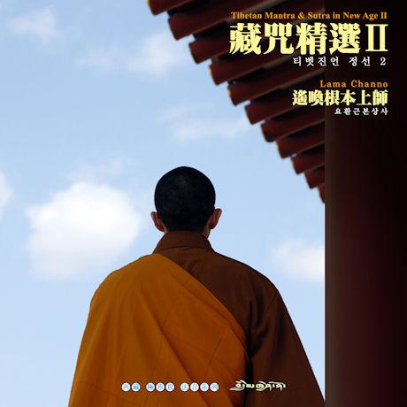 티벳진언 정선 2: 요환근본상사 [遙喚根本上師]