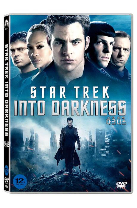 스타트렉: 다크니스 [STAR TREK INTO DARKNESS] [15년 11월 워너/파라마운트 가격인하 프로모션] [1disc]