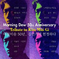 아침이슬 50년, 김민기에 헌정하다