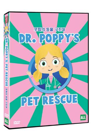 포피의 동물 구조대 [DR. POPPY'S PET RESCUE]