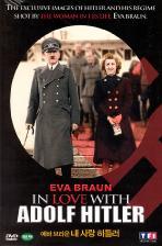 에바 브라운 내 사랑 히틀러 [EVA BRAUN: IN LOVE WITH ADOLF HITLER]
