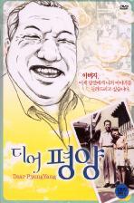 디어 평양 [12년 8월 와이드미디어 일본&인디 썸머베스트 할인행사]