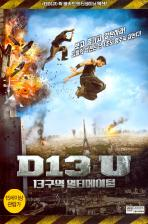 13구역 얼티메이텀 [D13-U] [1disc]