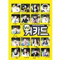 위키드 [MNET 전국민 동심저격 뮤직쇼]