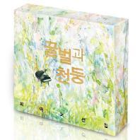 꿀벌과 천둥: 피아노 선집 [확장판]