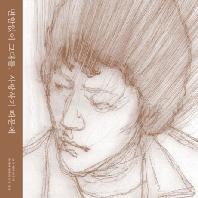 변함없이 그대를, 사랑하기 때문에 [30주기: 유재하 동문회 헌정 앨범]