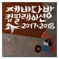제비다방 컴필레이션 2017+2018
