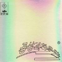 GIRIBOY(기리보이) - 공상과학음악