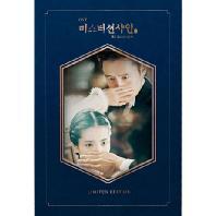 미스터 션샤인 [TVN 토일드라마] [2CD+DVD] [한정반]