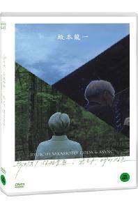 류이치사카모토: 코다 & 에이싱크 [RYUICHI SAKAMOTO: CODA & ASYNC]