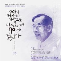 김수환 추기경 선종 10주년 기념음악회