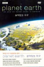 살아있는 지구 VOL.1 [PLANET EARTH] <초회디지팩판>. 5disc / 디지팩 / 하드 아웃박스 포함