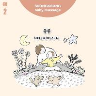 쏭쏭 베이비 마사지 2 [김리자 & 박준희]