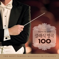 세상에서 가장 유명한 클래식 명곡 100 [THE MOST FAMOUS MELODIES IN CLASSICS]