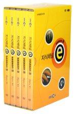 EBS 지식채널 E 시즌 8