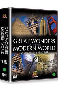 히스토리채널: 경이로운 세계의 건축물 1집 [GREAT WONDERS OF THE MODERN WORLD]