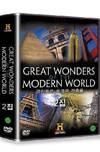 히스토리채널: 경이로운 세계의 건축물 2집 [GREAT WONDERS OF THE MODERN WORLD]