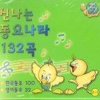신나는 동요나라 132곡