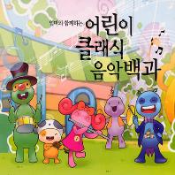 어린이 클래식 음악백과