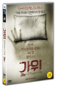 가위: 수면마비의 기억 [THE NIGHTMARE] [16년 12월 미디어허브 가격할인 프로모션]