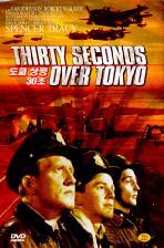 도쿄상공 30초 [THIRTY SECONDS OVER TOKYO] / [아웃케이스 포함]