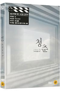 청춘: 다섯가지 청춘 이야기 [단편 모음집] / 엽서(8종)/슬림디지팩/아웃케이스