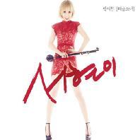 박서현 - 서현이 [해금소녀]