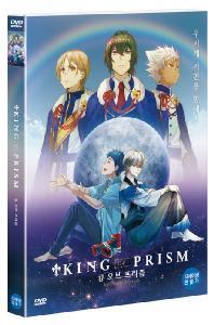 킹 오브 프리즘 [KING OF PRISM BY PRETTYRHYTHM]