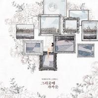 그리움에 가까운 [단편집] [EP]