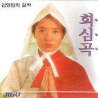김영임 - 걸작회심곡