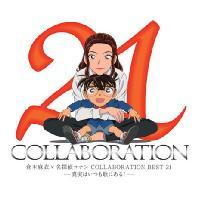 쿠라키 마이 X 명탐정 코난 COLLABORATION BEST 21: 진실은 언제나 노래에 있다 [眞實はいつも歌にある!]