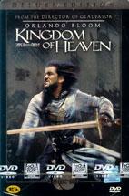 킹덤 오브 헤븐 D.E: 스틸케이스 [KINGDOM OF HEAVEN D.E] [11년 10월 스틸북, 특별패키지 할인행사]
