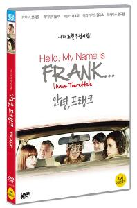 안녕 프랭크 [HELLO, MY NAME IS FRANK]