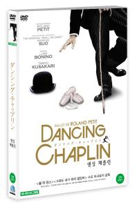 댄싱 채플린 [DANCING CHAPLIN]
