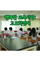 EBS 행복한 교육세상: 고교학점제 [주문제작상품]