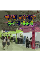 EBS 행복한 교육세상: 동아리 대축제 [주문제작상품]