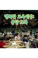 EBS 행복한 교육세상: 융합 교육 [주문제작상품]