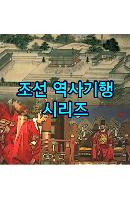 EBS 조선 역사기행 시리즈 [주문제작상품]