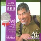 나훈아 - 40주년 기념 특별 기획음반