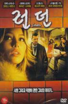 런던 [LONDON] [10년 4월 소니 FIFA 남아공 프로모션] DVD