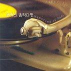 MEMORIES OF CAFE/ 추억의 음악다방