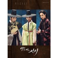 밤을 걷는 선비: MBC 수목미니시리즈 [화보집+DVD] [스페셜 한정반]
