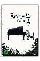 피아노의 숲 [디지털 리마스터링]