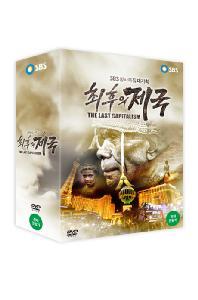 최후의 제국 - 내레이션: 이병헌  [SBS 창사특집대기획]